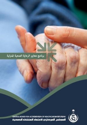 برنامج معايير الرعاية الصحية المنزلية السعودية ويكيتعمر
